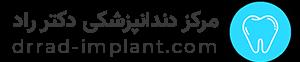 ایمپلنت دندان در تهران توسط متخصص ایمپلنت دکتر راد